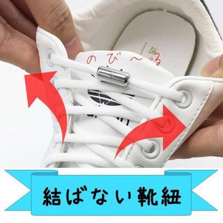 結ばない靴紐/白 シューレース 靴ひも SHOELASES 伸びる 伸縮 (スニーカー)