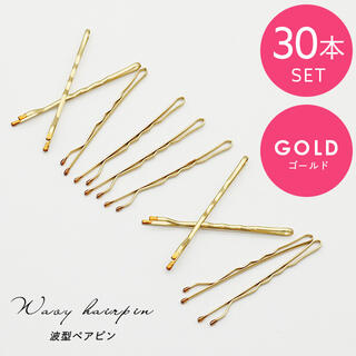 30本セット ゴールド ヘアピン 波型 ヘアアクセサリー 韓国 アメピン(ヘアピン)